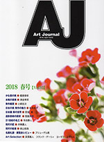 美術情報誌「Art Journal」Vol.93